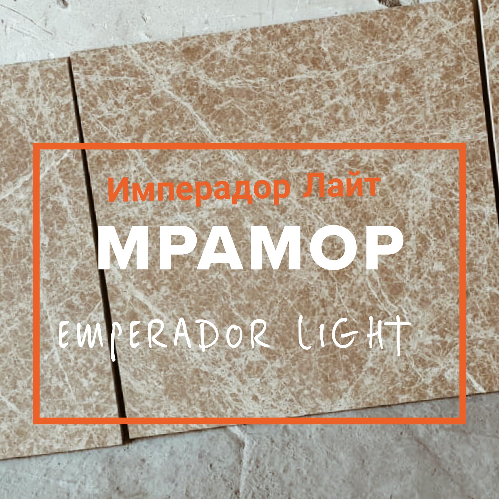 Emperador Light / Имперадор Лайт