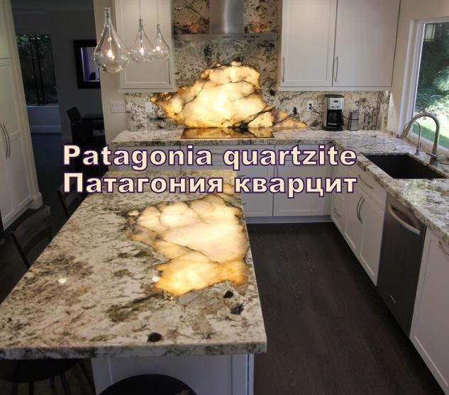 Patagonia quartzite / Патагония кварцит