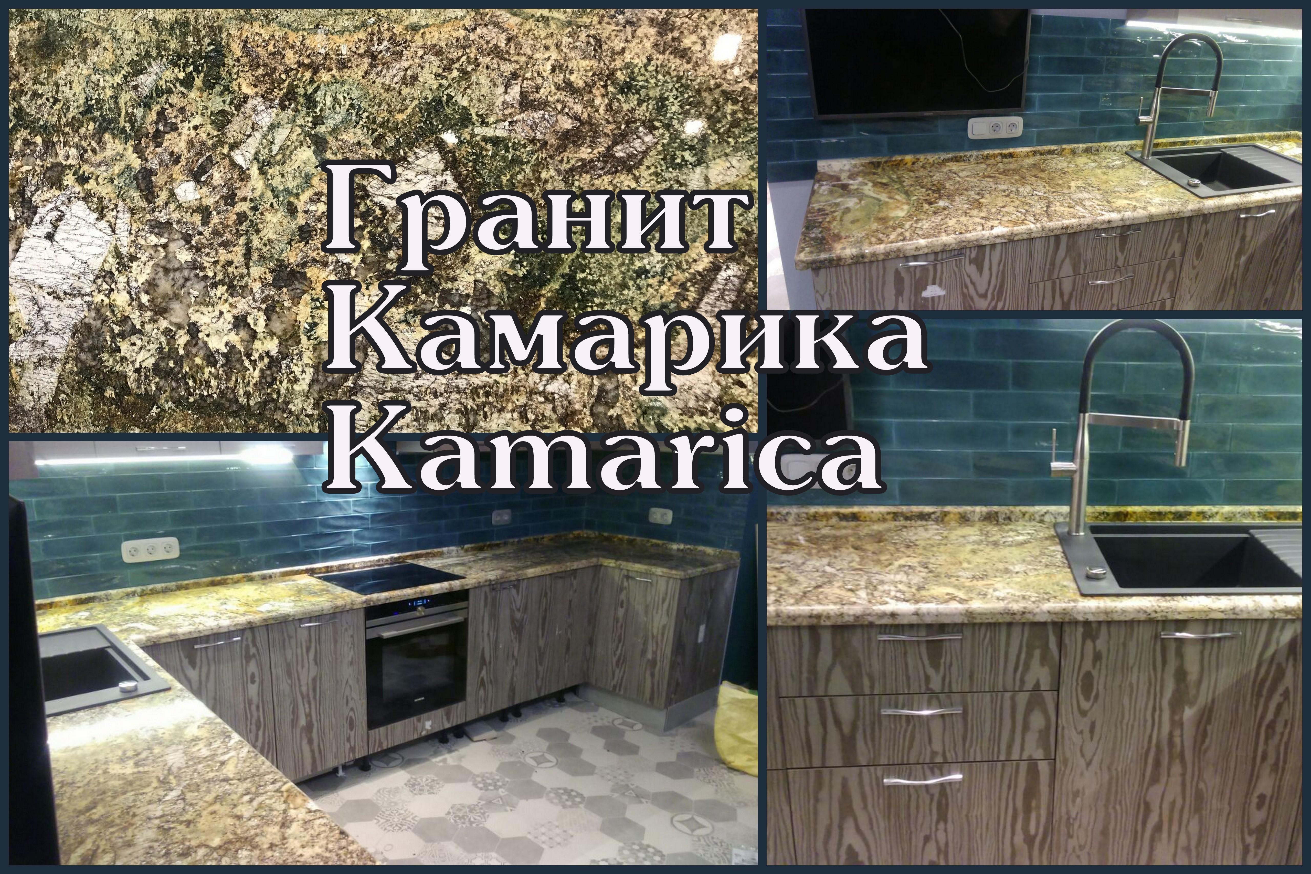 гранит Камарика / Kamarica