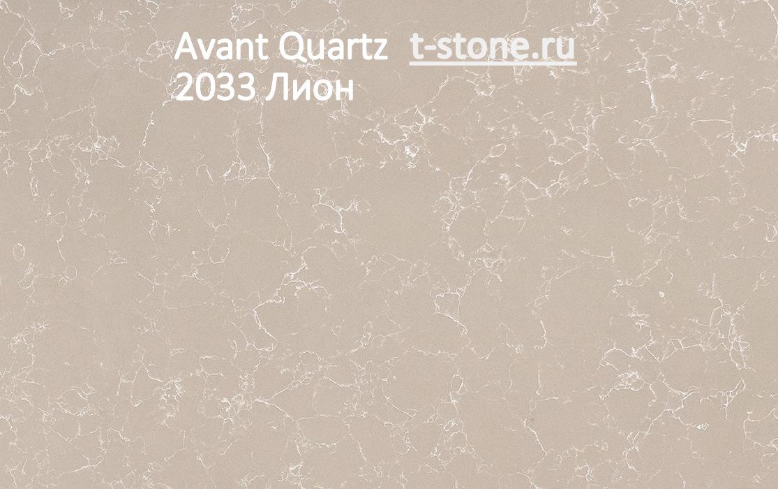 2033 Лион