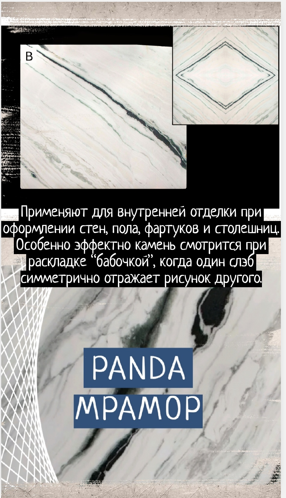 Панда /Panda мрамор