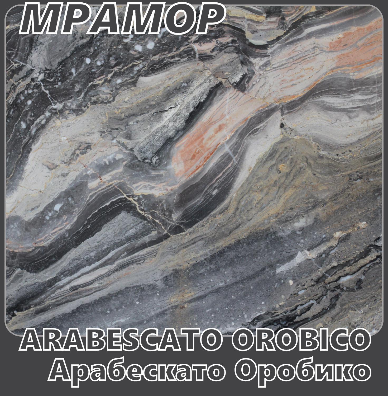 Arabescato Orobico / Арабескато Оробико